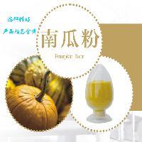 青岛供应食品级纯天然南瓜粉烘焙饮料速溶无添加南瓜粉食品辅料