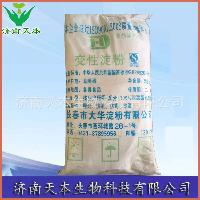 品质保证 现货供应 量大从优 食品级 玉米淀粉 变性玉米淀粉