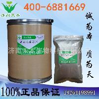 化妆品级三甲基甘氨酸 高含量 增强保湿剂 氨基酸保湿剂 *