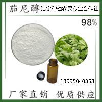茄尼醇90% 九聚异戊二烯伯醇 笳尼醇 烟叶提取物