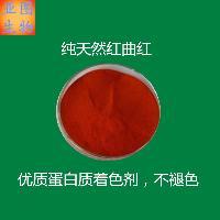 批发天然食品级色素、蛋白质着色剂:红曲红