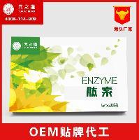 肽素|酵素液 元之道发酵生产厂家 oem贴牌代加工服务