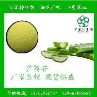 芦荟苷20% 98%  厂家直销