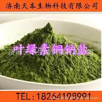 10%-99% 食用着色剂 天然提取物 叶绿素铜钠盐 专业供应