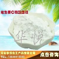 厂家现货直销 维C磷酸酯镁99% 1公斤起订 VC磷酸酯镁