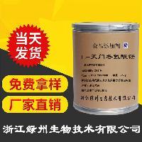 营养强化剂 氨基酸螯合镁 厂家直销食品级L-天门冬氨酸镁
