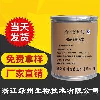 厂家直销:食品级【海藻酸】 99%含量 增稠剂藻朊酸 一公斤起订