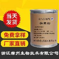 (鸡蛋黄粉) 厂家直销含量保证 蛋黄粉 低价专业供应