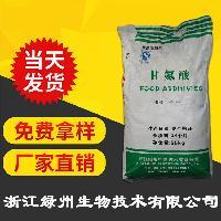 正品保证 甘氨酸生产厂家 优质甘氨酸食品级