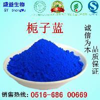 1kg起批 厂家热销【栀子蓝】食用栀子蓝色素 含量99% 优质着色剂