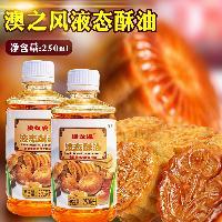 月饼酥油 澳之风液态酥油 各类蛋糕月饼用油250ml整箱48瓶