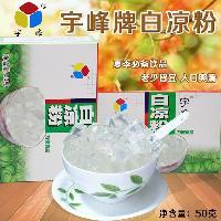 宇峰白凉粉粉透明布丁果冻粉 烘焙原料 水信玄饼烧仙草冻材料50g