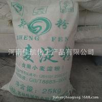 食品添加剂 供应小麦淀粉 水晶月饼烧麦专用 澄粉澄面 小麦淀粉