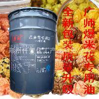 爆米花专用油广师爆米花专用奶油24L奶香爆米花油支持批发椰子油