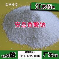 安息香酸钠价格