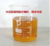 水泥助磨剂*配方|助磨剂化学成分分析