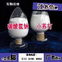 碳酸氢钠/小苏打价格