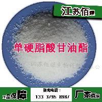 单硬脂酸甘油酯价格