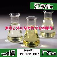 聚氧乙烯山梨醇酐单棕榈酸酯价格