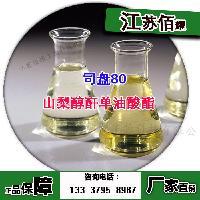 司盘80山梨醇酐单油酸酯价格