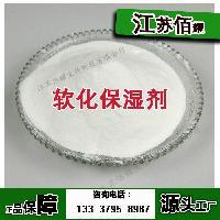 软化保湿剂价格