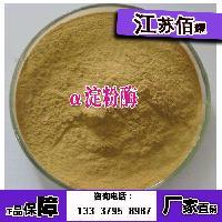 淀粉酶黄棕价格