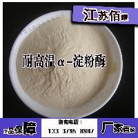 耐高温α-淀粉酶价格