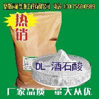 安徽供应 食品级 DL-酒石酸厂家