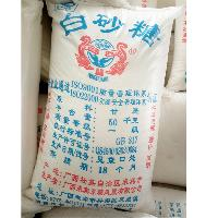 批发正品凤凰牌白砂糖 食品专用白砂糖 一级食用白糖50kg装