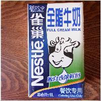 雀巢全脂牛奶1L*12盒/箱 餐饮甜品专用 整箱批发 咖啡打奶泡