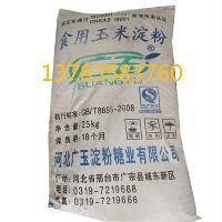 正品食用生粉25公斤食品级玉米淀粉上浆勾芡烘焙25kg袋装量大从优