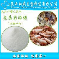 氨基葡萄糖硫酸钾盐 原料 99% 柏威厂家现货直销价格