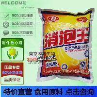 1kg 消泡王豆浆/乳制品 浓缩型 乳化剂 大志食品级豆制品消泡剂
