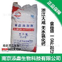 吸潮 无水氯化钙干燥剂 凝固增稠稳定剂 食品级氯化钙无水 除湿