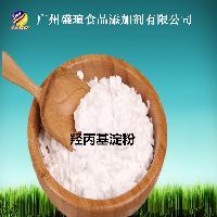 羟丙基淀粉 供应食品级羟丙基淀粉 黏合剂稳定剂 食用淀粉增稠剂