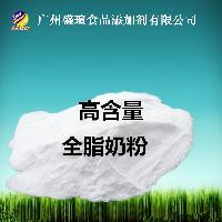 营养全脂奶粉 供应食品级 全脂奶粉 全脂牛奶粉 高含量 正品保证