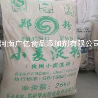 食品级淀粉 食用小麦淀粉 25kg/袋 康迪牌淀粉 厂家批发