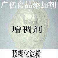 食品级预糊化淀粉 增稠剂 优质预糊化淀粉