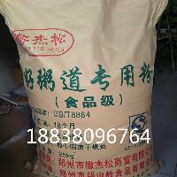 25kg/袋 莲子粥 好粥道专用粉食品级 八宝粥 直销质量保证 营养粥