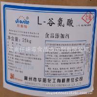 L-谷氨酸 食品级代盐剂营养增补剂 谷氨酸