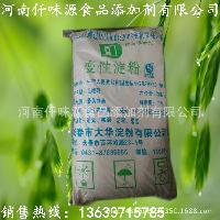 改性淀粉  磷酸酯双淀粉 厂家直销食品级长春大华玉米变性淀粉