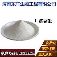 L-缬氨酸 质量标准 含量99% 现货直销 食品级缬氨酸