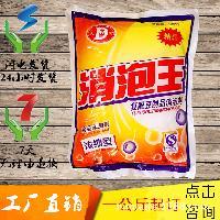 食用消泡剂 豆制品消泡剂杀泡王1kg 消泡王 现磨豆浆 泡敌 食品级