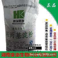 食品级羟丙基淀粉 木薯提取 冷水透明度高口感好 食用淀粉1kg起订