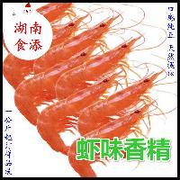浓缩虾味精粉虾味香精虾味素 特味素飘香剂小龙虾鲜香粉1000g起订