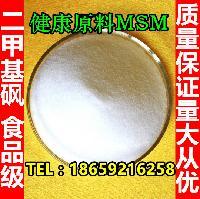 保健原料 精纯正品 高含量 优质 食品级 99% 二甲基砜MSM 1kg起订