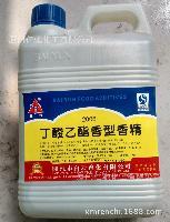 酒类调香 丁酸乙酯香型香精1kg装 用于白酒 丁酸乙酯香型香精