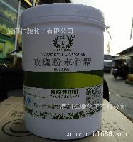 江*3387浓缩型 玫瑰粉末香精 玫瑰粉末香精耐高温烘焙冰淇淋