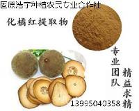 化橘红提取物 柚皮甙 磷氨基苯甲酸甲酯  化橘红粉