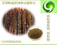 天龙提取物10:1 天龙冻干粉 蜈蚣肽粉 宁夏生产厂家